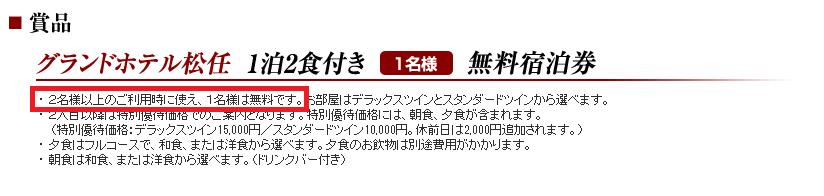 グランドホテル松任無料宿泊券